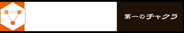 前立腺マッサージ|第一のチャクラ全国ナビ