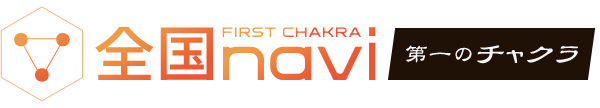 前立腺マッサージ 第一のチャクラ全国ナビ